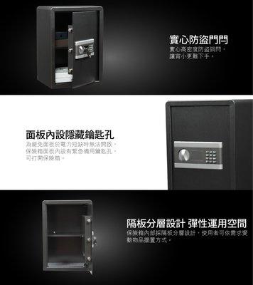 【皓翔】愛國者電子 密碼型 保險箱 (50EF)