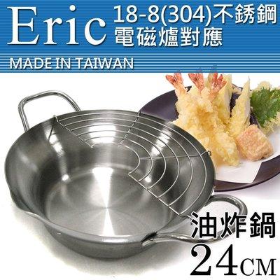 【Eric】#304不銹鋼 雙手柄刷刷鍋 / 油炸兩用鍋 24cm (附玻璃蓋) / 7-11超取免運