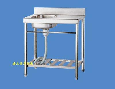 鑫忠廚房設備-餐飲設備:全新陽洗檯水槽平台72*56-賣場有快速爐-工作臺-冰箱-烤箱-西餐爐