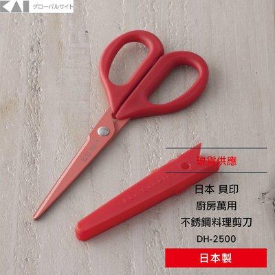 日本 貝印 廚房萬用不銹鋼料理剪刀 DH-2500 日本製 現貨