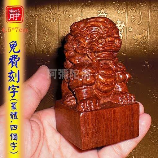 【靜心堂】紅瑰寶獅子印章--免費刻字(45*80mm)