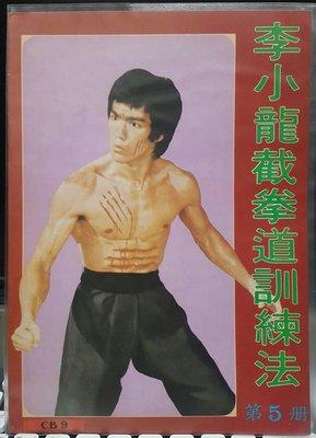 絕版書刊 李小龍截拳道訓練法 第5冊