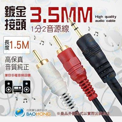 含發票】1.5M/ 1.5米 純銅絞線 鍍金頭 3.5MM轉2RCA立體聲音源線 1對2轉接線 3.5mm轉RCA 台南市