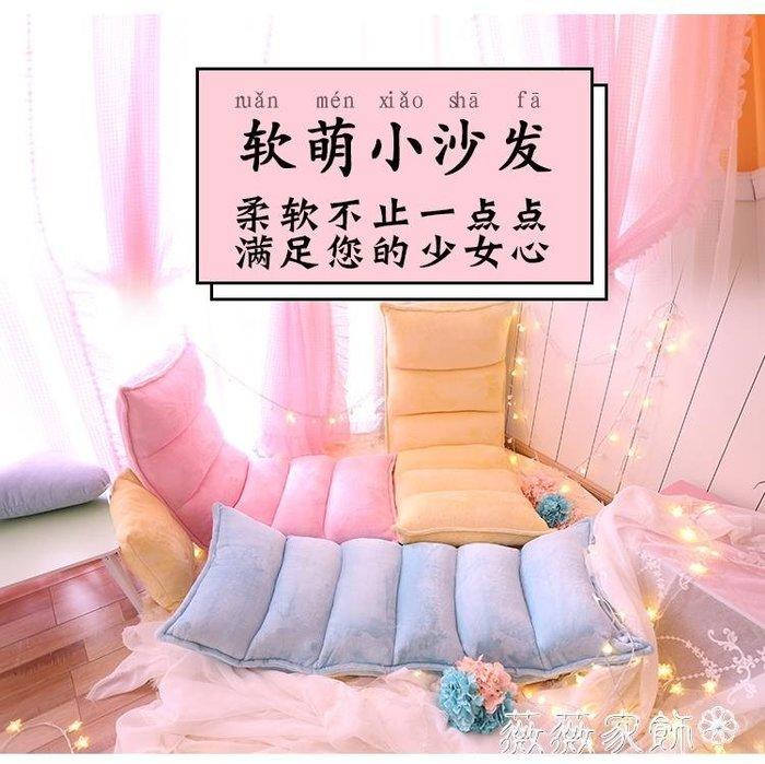 榻榻米 懶人沙發折疊單人日式少女心粉色可愛飄窗可拆洗榻榻米臥室躺椅 MKS