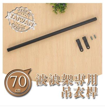 【配件類】70公分烤漆黑吊衣桿 ( 1 入) 波浪架專用/配件