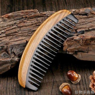 好物多商城 天然綠檀木梳子牛角梳子大齒卷發梳寬齒防靜電順發家用脫發按摩梳