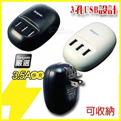 3.5A快速充電旅充頭 充電器 A7 A8 J7 S6 S7 edge/Note 4 5/M10/Iphone 7 6S/M10 evo/ZE552KL/XZs