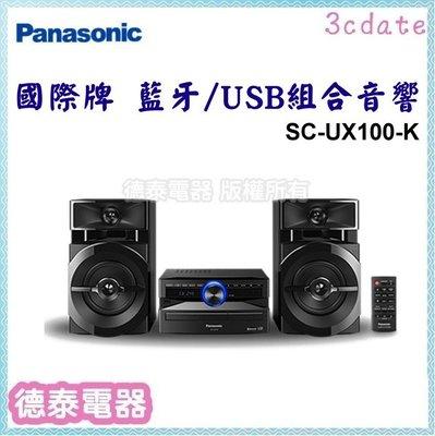 PANASONIC【SC-UX100-K 】國際牌 300W強力重低音時尚組合音響【德泰電器】