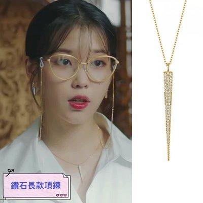 [預購]韓劇《德魯納酒店》iu李智恩同款項鍊 2019韓劇新款超美項鍊