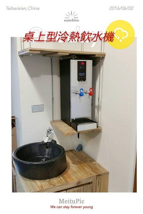 [金湧飲水機批發倉庫] 桌上型JQ-8L冷熱飲水機 (省電型)