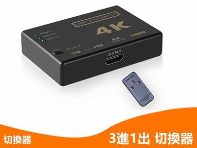 高畫質 4K HDMI線 分配器 3進1出 帶遙控器 HDMI切換器 PS3 PS4 適用小米盒子 數位機上盒 安博盒子