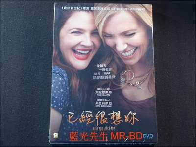 [DVD] - 已經很想妳 Miss You Already -【 當我們混在一起 】茱兒芭莉摩