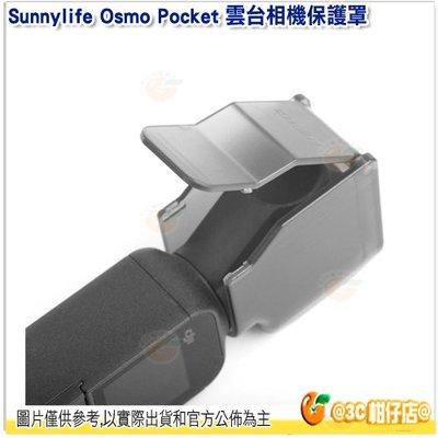 @3C 柑仔店@ Sunnylife Osmo Pocket 雲台相機保護罩 相機 鏡頭 防磨 防刮 防撞 防塵
