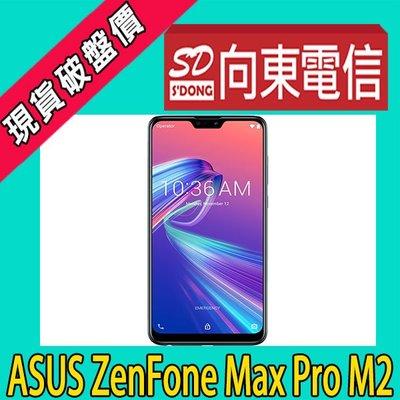 【向東-新北三重店】zenfone max pro m2 zb631kl 4+128g 搭台星999吃到飽手機1元