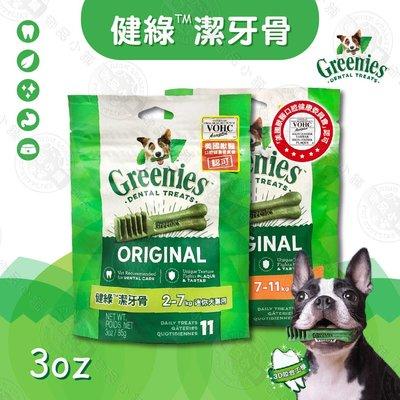 [3包組] 美國 Greenies 健綠潔牙骨 3oz 原味 迷你犬/小型犬/中型犬 潔牙棒 耐咬 磨牙 狗零食