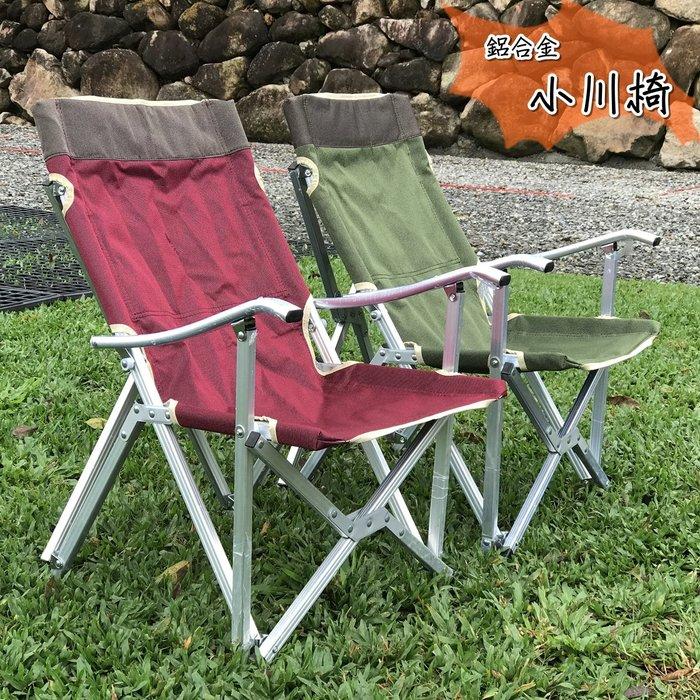 鋁合金折疊椅 小川椅 (附同色收納袋)