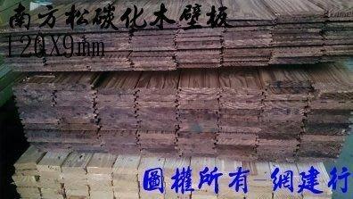 網建行☆南方松碳化木~壁板☆寬13cmX厚0.9cm~每呎40元(特選級~幾乎無目結