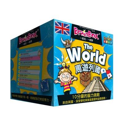 大安殿實體店面 免運 大腦益智盒 周遊列國 BrainBox The World 繁體中文正版益智桌遊