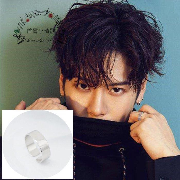 【首爾小情歌】韓國 GOT7 王嘉爾 同款 純銀寬版戒指。韓版 銀飾 925銀 純銀 銀戒 可調式 戒指 戒子 飾品