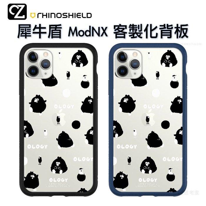犀牛盾 掰掰啾啾 Mod NX 客製化透明背板 i11 Pro ixs max ixr ix i8 i7 生活日常