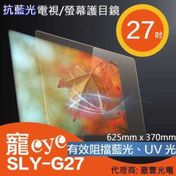 【寵eye】27吋 抗藍光液晶電視/螢幕護目鏡 SLY-G27
