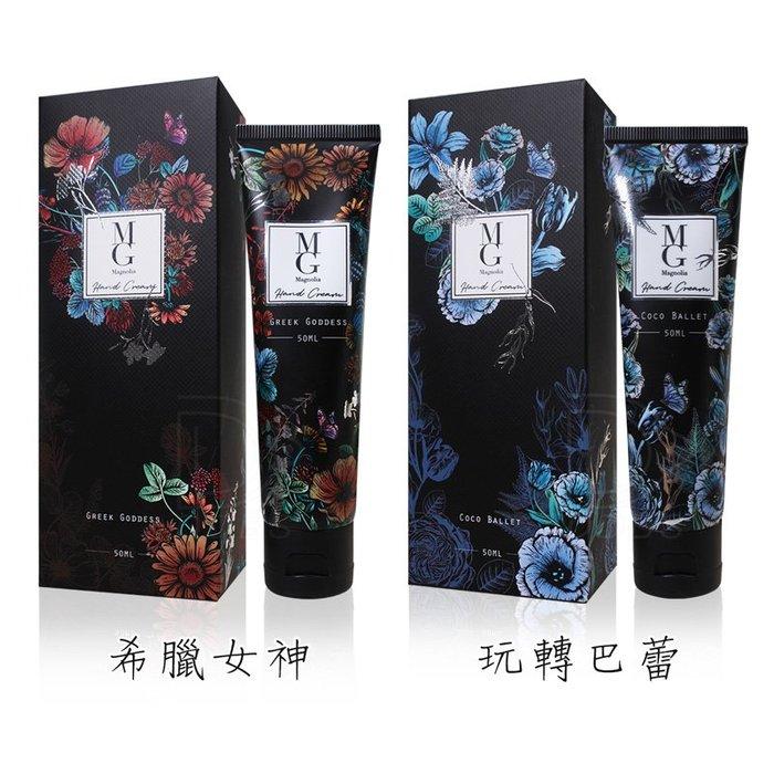 Magnolia 玩轉巴蕾COCO (日用)  希臘女神WOODY (夜用) 護手霜 50g【DDBS】台灣製