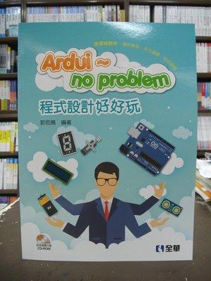 全華出版 大學用書、國考【Ardui~ no problem程式設計好好玩(附CD)(郭恆鳴)】
