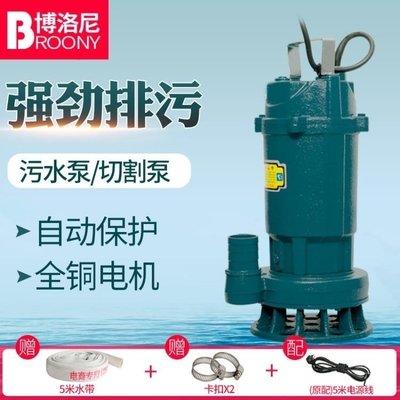 抽水機 潛水泵家用220V抽水機高揚程泥漿泵污水泵全自動化糞池排污抽水泵