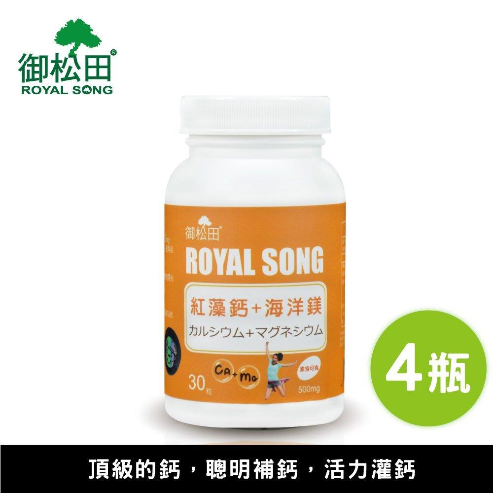 【御松田】紅藻鈣+海洋鎂(30粒/瓶)-3+1瓶~可搭配葡萄糖胺鯊魚軟骨二型膠原蛋白使用