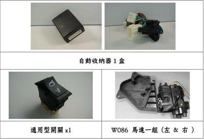 金強車業 本田HONDA FIT 電動收折 電折改裝組   電動摺疊馬達  免運費