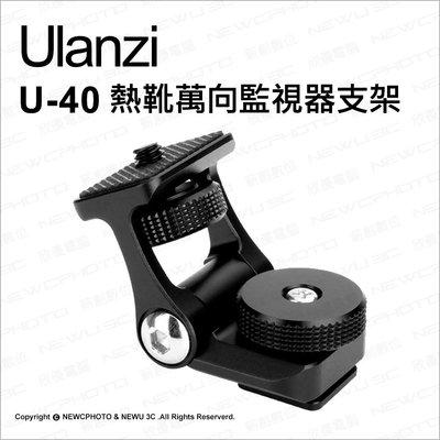 【薪創台中】Ulanzi Z1 U-40 熱靴萬向 監視器支架 監視器 180度俯仰 外接螢幕 攝錄 外接