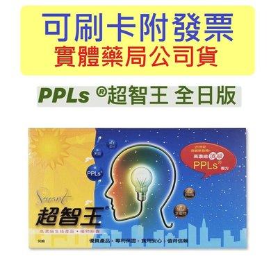 免運【PPLs 超智王 全日版】PPLs神經滋養物質-售價優惠,部分有贈品字樣將隨機出貨,實體藥局公司貨附發票(全素可食