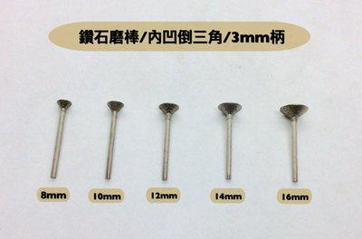 鑽石磨棒、磨針,內凹倒三角14mm  16mm,柄心3mm,玉石、石頭、金屬雕刻工具 /支