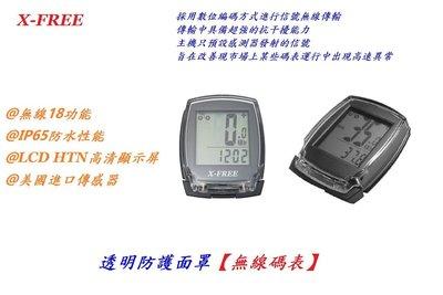 《意生》透明防護面罩【無線碼表】X-FREE 背光防水碼錶 自行車馬表 腳踏車馬錶 單車瑪表 公路車碼錶 附2032電池