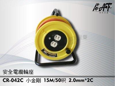 高傳真音響【蓋世特 CR-04-2C 小金剛】安全電纜輪座 延長線 15M/50呎 2.0mm*2C