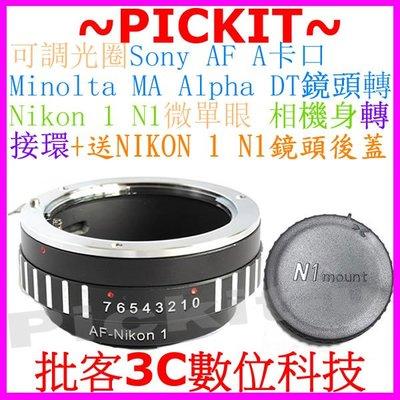 送後蓋 可調光圈Sony AF A Minolta MA DT鏡頭轉尼康Nikon 1 N1 J5 J4 J3機身轉接環