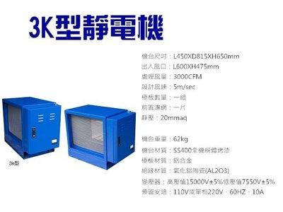 【GO GO GO 餐飲設備】3K型靜電機/油煙處理機