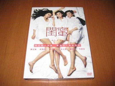 全新影片《閨蜜》 DVD 陳意涵 薛凱琪 楊子姗 余文樂 鐘漢良 吳建豪