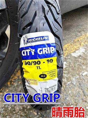 MOTORS-米其林City Grip輪胎10吋.90-90-10.適合:市區.晴雨胎.氮氣含工$1500.125cc