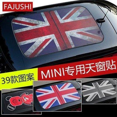 MOMO車品-寶馬MINI迷你cooper countryman F56天窗貼紙米字旗車頂車貼貼紙