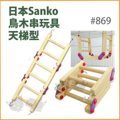 ☆寵輕鬆☆《日本Sanko》鳥木串玩具-天梯型#869/鳥站台/小動物可用
