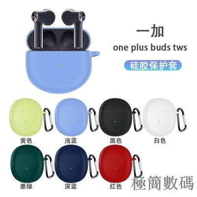 一加OnePlus Buds TWS耳機保護套oneplus buds硅膠保護殼1加BUDS軟殼防摔可愛卡通男女款