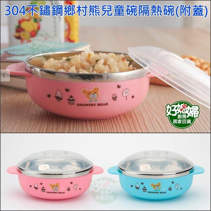 《好媳婦》Green Bell綠貝『304不鏽鋼鄉村熊兒童碗隔熱碗12cm/附上蓋/雙耳柄』幼稚園餐具防燙SH-559