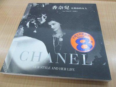 【Mar17】《香奈兒(Chanel):火與冰的女人》大塊│2001年初版4刷│珍娜.華勒 (Janet Wallach