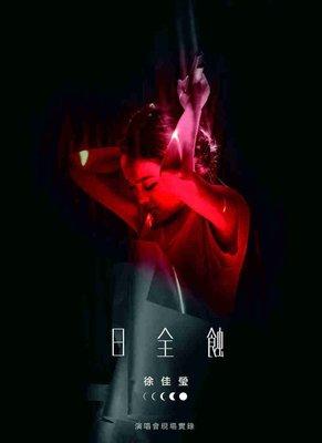 合友唱片 面交 自取 徐佳瑩 / 日全蝕 演唱會現場實錄-精裝珍藏版 (2CD)
