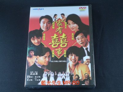 [DVD] - 家有囍事 All s Well Ends Well