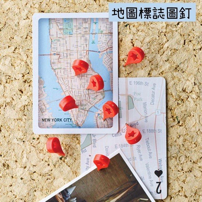 簡意空間 圖釘 創意軟板釘 地圖標誌圖釘 公告留言展示板圖釘