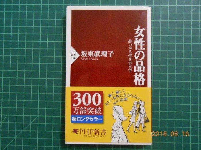 《 女性の品格 》坂東真理子著 PHP 2011年出版 幾乎全新 【CS 超聖文化2讚】