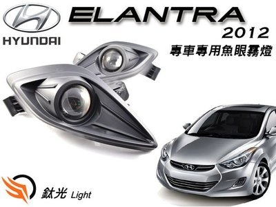 鈦光Light HYUNDAI 12現代ELANTRA 專用款 100%防水 搭配HID使用效果更好