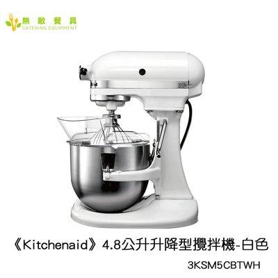 【無敵餐具】《Kitchenaid》4.8公升升降型攪拌機-白色 烘培課使用/考試專用/烘培店首選品牌【SN-05】